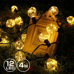 イルミネーション 室内用 フェアリー電球 12球 連結可 ジュエリー ガーランド ライト LED 電球色 インテリア クリスマス パーティ コンセント 間接照明 飾り付け 装飾 ガーデン 玄関 エントランス 窓 キャンプ 店舗 結婚式 おしゃれ