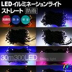 ����ߥ͡�����ȥ졼��30m300�奯�ꥹ�ޥ��ĥ�ѥ饤��LED�ɿ��ɱ����Ͳ���/LED/�饤��/300LED/�ɱ�/�ž�/�ŵ�/����/����/���ꥹ�ޥ�/���ꥹ�ޥ��ĥ/Christmas/�����դ�/7��