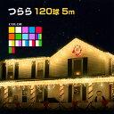 イルミネーション 屋外用 つらら LED 120球 5m 全16色 ケーブル 黒/クリア コンセント式 防水 おしゃれ クリスマス ライト ツリー 飾り付け イルミネーションライト・・・