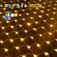 イルミネーションLED3mネットライト
