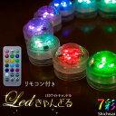 キャンドルライト LEDキャンドル 3個セット 防水 マルチカラー 電池式 リモコン付属 屋外用/室内用 3パターン点灯 光量調整 led インテリアライト 結婚式