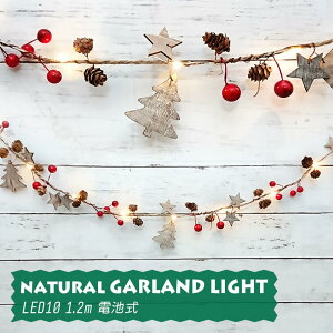 クリスマス ガーランドライト 室内用 イルミネーション ナチュラル素材 1.2m LED10球 電池式 電球色 ブラウン