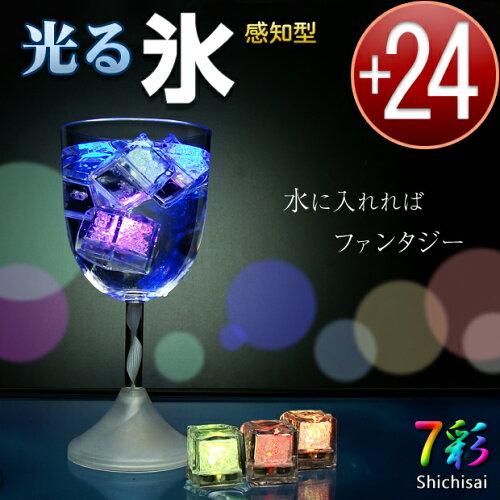 光る氷 ライトキューブ 防水 LED アイスライト キューブ - 感知型 - ライ...