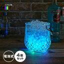 光る アイスペール SP-1 [4個セット]LEDで光る ワインクーラー 氷入れ バケツ アイスバケツ アイスバケット 光る LED アイスペール 光る ワインクーラー シャンパンクーラー 7彩