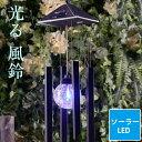 光る 風鈴 防水 ソーラー式 LED ガラス 風物詩 夏祭り...