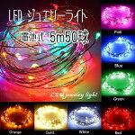 LED���奨��饤��5m50�奯�ꥹ�ޥ�����ߥ͡������С�/���٥��/�ѡ��ƥ������å�