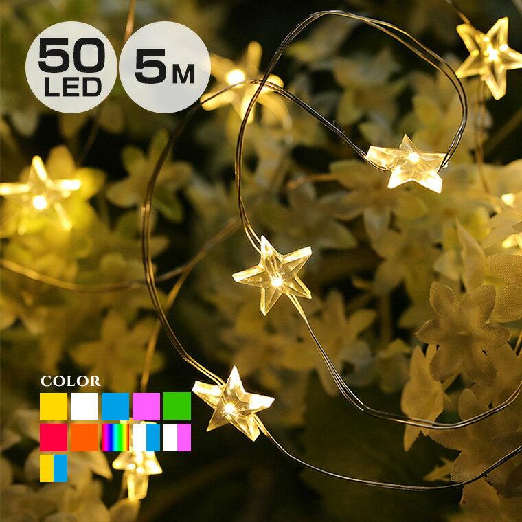 ジュエリーライト 室内用 イルミネーション 星型 電池式 50球 5m 全11色 LED クリスマス フェアリーライト ワイヤーライト 電飾 ライト 飾り付け 装飾 デコレーション 部屋 ツリー 玄関 エントランス キャンプ 結婚式 おしゃれ