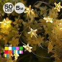 ジュエリーライト 室内用 イルミネーション 星型 電池式 50球 5m 全11色 LED クリスマス ...