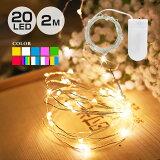 ジュエリーライト 室内用 イルミネーション 電池式 20球 2m 全10色 LED クリスマス フェアリーライト ワイヤーライト 電飾 ライト 飾り付け 装飾 デコレーション 部屋 ツリー 玄関 エントランス キャンプ 結婚式 おしゃれ