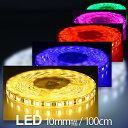 LEDテープ ライト テープ単体 5050 smd 1m 60 LED 白/電球色/青/緑/オレンジ/ピンク 12V LEDテープライト LED 間接照明 DIY 棚下照明