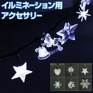 イルミネーション用アクセサリー雪や星のカタチをしたモチーフライト小物アクセサリー/イルミネーション用/飾り/飾り付け/星/ハート/雪/クリスマス/MerryChristmas/クリスマスツリー