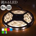 LEDテープ ライト 流れる テープ 電源アダプタセット 5050 sm...