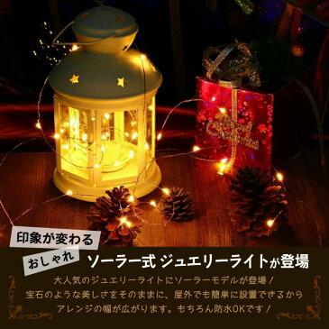 ソーラー イルミネーション ジュエリー ライト 10m 100球 全3色 LED 屋外 室内 防水 防雨 クリスマス ツリー ストリングライト フェアリー 充電 デコレーション ワイヤーライト ガーデン 庭 玄関 インテリア 照明 ハロウィン おしゃれ