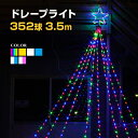 イルミネーション 屋外用 ドレープライト 星モチーフ LED 352球 3.5m 全6色 ドレープ8本 コンセント式 防水 おしゃれ クリスマス ライト ツリー 飾り付け イルミネーションライト・・・
