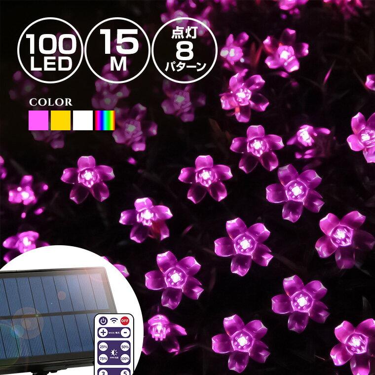 ソーラー イルミネーション 桜 フラワー 高品質長時間点灯(8パターン) ストレート LED100球 長さ15m 全4色 リモコン 屋外 屋内 防水 大型パネル 大容量バッテリー2200MA クリスマス ツリー 飾り付け ガーデン キャンプ フェンス 花壇