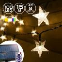 ソーラー イルミネーション スター 星 ストレート LED100球 長さ15m 全3色 リモコン付属 屋外用 防水 大型ソーラーパネル 大容量バッテリー ソーラー充電式 ライト おしゃれ かわいい イルミネーションライト クリスマス ツリー 飾り付け ガーデン 玄関 防滴 キャンプ・・・