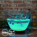 光る ワインクーラー 8L 楕円形 幅35cm×奥行25.5cm×高さ28.5cm マルチカラー 充