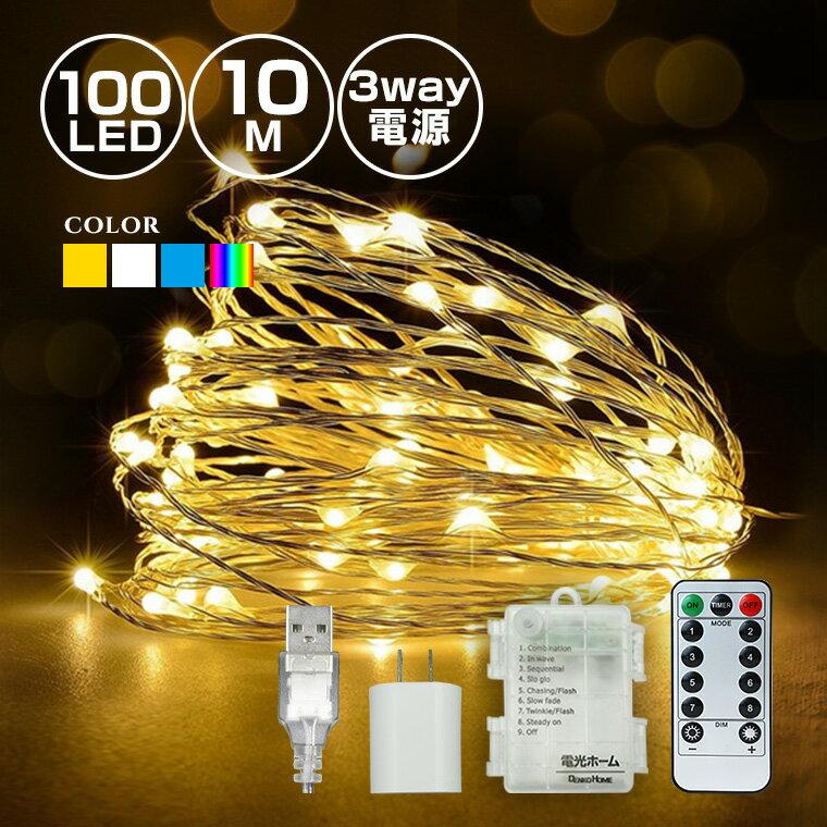 ジュエリーライト コンセント USB 電池 3WAY 高品質 点灯8パターン 100球 10m 全4色 屋内 屋外 イルミネーション タイマー付リモコン 室内 LED クリスマス フェアリーライト ワイヤーライト ストリングライト 電飾 ライト 飾り付け 装飾 デコレーション ツリー