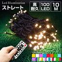 イルミネーション 屋外用 ストレート LED 100球 10m 全17色 ケーブル 黒/クリア コンセント式 防水 クリスマス ライト ツリー 飾り付け イルミネーションライト・・・