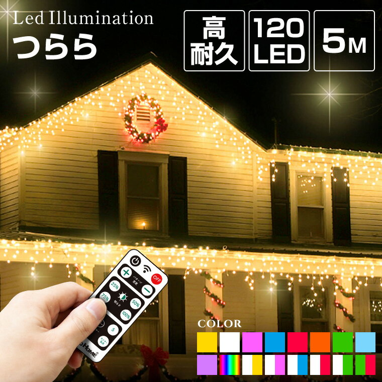 イルミネーション 屋外用 つらら LED 120球 5m 全16色 ケーブル 黒/クリア コンセント式 防水 おしゃれ クリスマス ライト ツリー 飾り付け イルミネーションライト