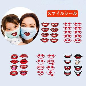 マスク用 シール ステッカー かわいい 唇マーク スマイル シール 笑顔 マスクに 貼る 元気シール 唇 ハート 星 表情 マーク マスクシール