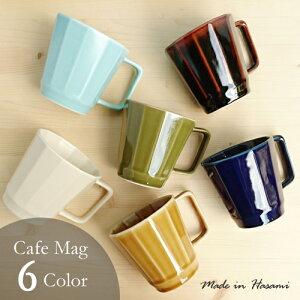 【6色】波佐見焼 Mマグカップ(ネイビー・キャメル・ダークグリーン・ダークブラウン・ミントブルー・ベージュ)