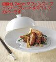 【業務用食器】マキシム 20cmマフィンクープ【ホテル】【レストラン】【カフェ】 3
