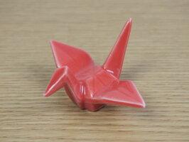 【和食器】折り鶴箸置・レッド【箸置き】【置き物】【上品なツル】【カラーバリエーション】【小物】【陶器】