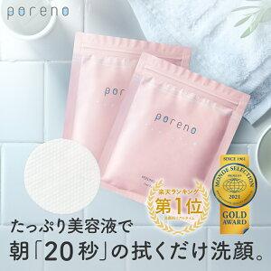 \新登場/ピーリングパッドポアノ2袋(1ヶ月分)porenoウツクシア【公式】