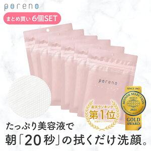 \新登場/ピーリングパッドポアノ6袋(3ヶ月分)porenoウツクシア【公式】