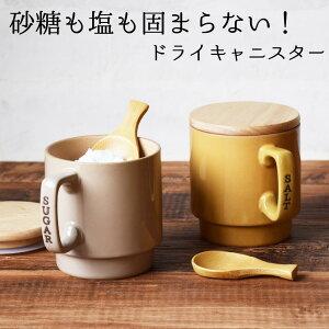 キャニスター 陶器 保存容器 2個 ペア ふた さじ セット 砂糖 塩 固まらない さらさら おしゃれ かわいい ドライキャニスター キッチン 雑貨 美濃焼 日本製 おうち時間 実用的 結婚祝い 誕生日 女性 岐阜物産品