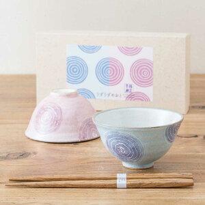 20%OFF 夫婦茶碗 箸 セット 敬老の日 プレゼント うずうず 飯碗 ペア 陶器 食器セット おしゃれ 美濃焼 日本製 結婚祝い 誕生日 ギフト 実用的