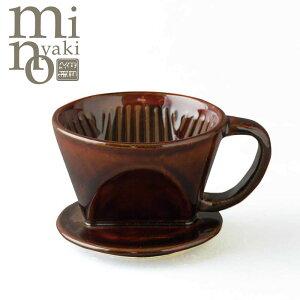 コーヒードリッパー 陶器 ビタードリッパーS 1〜2杯用 食器 おしゃれ 美濃焼 日本製