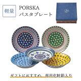 食器セット 北欧 パスタ 皿 プレート 5枚セット ワンプレート 軽量 日本製 結婚祝い 誕生日 ポルスカ PORSKA おしゃれ プレゼント 実用的