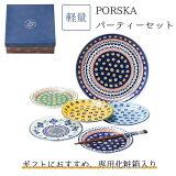 スーパーSALE 16%OFF!! 食器セット 北欧 皿 6枚セット 軽量 日本製 結婚祝い PORSKA プレゼント ギフト 包装