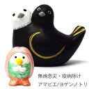 アマビエ ヨゲンノトリ 無病息災を願う 置き物 日本製 - うつわのお店 たたら