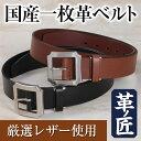 革の匠 日本製一枚革ベルト【本革 牛革 レザー ビジネス 国産 メンズ ギフト 父の日 プレゼント 誕生日】【送料無料】