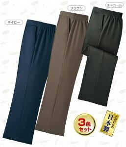 〈サーモトロン®〉使用裏起毛あったかパンツ(3色組)【選べる股下 裾上げ済み スラックス ズボン ボトムス メンズ】【送料無料】