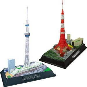 情景モデルセット「東京スカイツリー®&東京タワー」(彩色済みキット) 【模型】