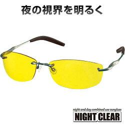 アセーデ・ナイトクリア【夜の視界を明るく、ヘッドライトのまぶしさからガードするサングラス】
