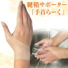 腱鞘炎サポーター「手首らーく」(2枚組)