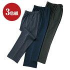 日本製杢調・裏起毛パンツ(3色組)