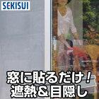 セキスイ・遮熱クールネット(2枚組)【中から外見えるシェードスクリーン】