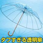 ホワイトローズ・NEW透明傘【傘メンズレディース】
