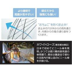 ホワイトローズNEW透明傘【グラスファイバー風に強い強風折れない16本骨傘】【送料無料】10P30May15