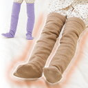 寝巻きの上から履く「足のお布団」(2色組)【レッグウォーマー ルームソックス 就寝 靴下】
