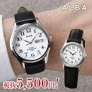 アルバ・ソーラー腕時計【セイコーソーラー時計見やすいペアウォッチSEIKOALBAレザー本牛革】