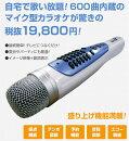 パーソナルカラオケマイク「カラオケ一番」(600曲入り)【家庭用カラオケYK-3009】【送料無料】