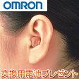 オムロン イヤメイト AK-04(交換用空気電池6個プレゼント)【補聴器 耳穴式 耳あな 集音器 軽度 難聴】【送料無料】