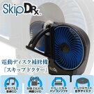 電動ディスク補修機「スキップドクター」【傷ついたディスクCDDVD修復クリーナー】